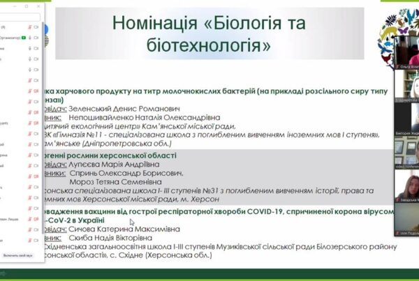 """28/04/2021. participation in the III annual All-Ukrainian competition for the award for gifted youth and youth """"YOUTH PANACEA"""""""